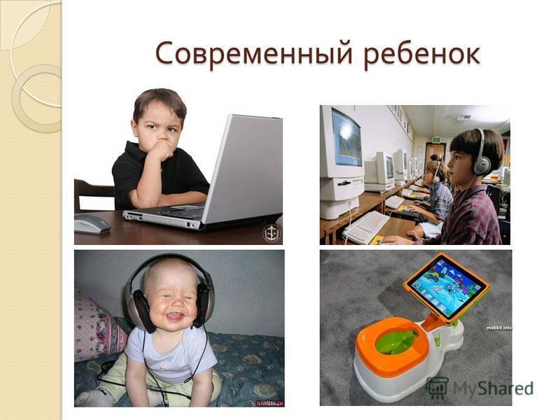Современный ребенок