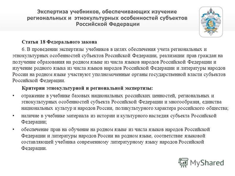 Экспертиза учебников, обеспечивающих изучение региональных и этнокультурных особенностей субъектов Российской Федерации Статья 18 Федерального закона 6. В проведении экспертизы учебников в целях обеспечения учета региональных и этнокультурных особенн