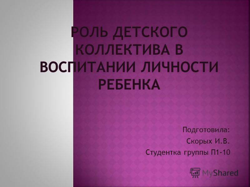 Подготовила: Скорых И.В. Студентка группы П1-10