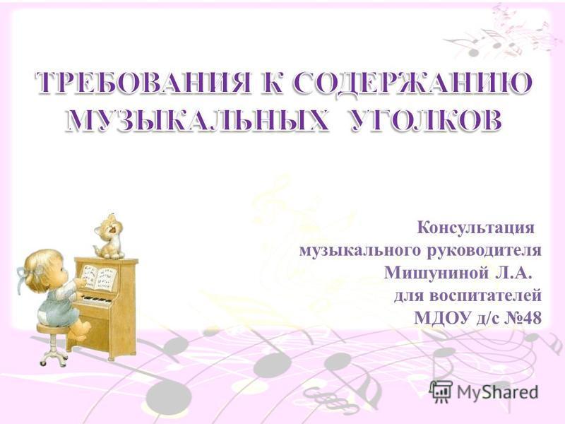 Консультация музыкального руководителя Мишуниной Л.А. для воспитателей МДОУ д/с 48
