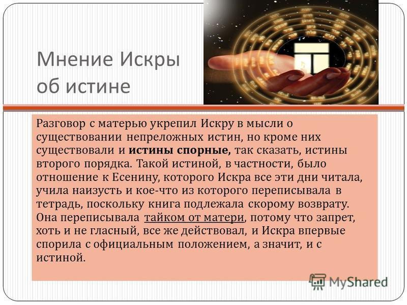 Можно ли спорить с истиной ? Спорить не только можно, но и необходимо. Истина не должна превращаться в догму, она обязана все время испытываться на прочность и целесообразность. ( Мнение Люберецкого ) Мы, советский народ, открыли непреложную истину,