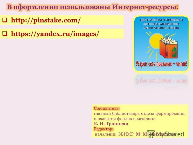 http://pinstake.com/ https://yandex.ru/images/