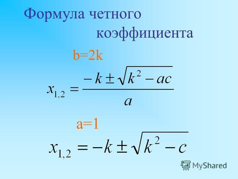 Формула четного коэффициента b=2k a=1