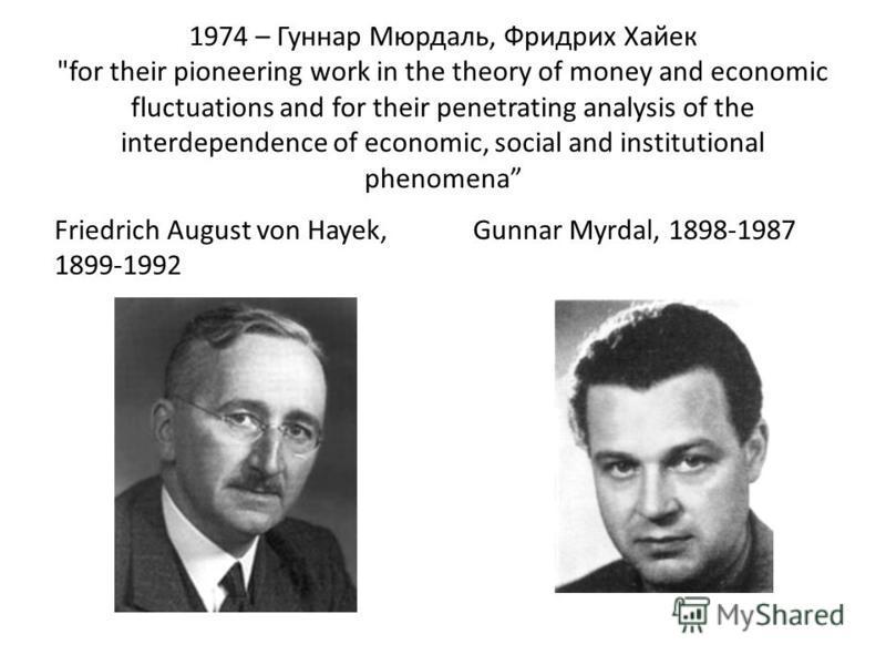 1974 – Гуннар Мюрдаль, Фридрих Хайек