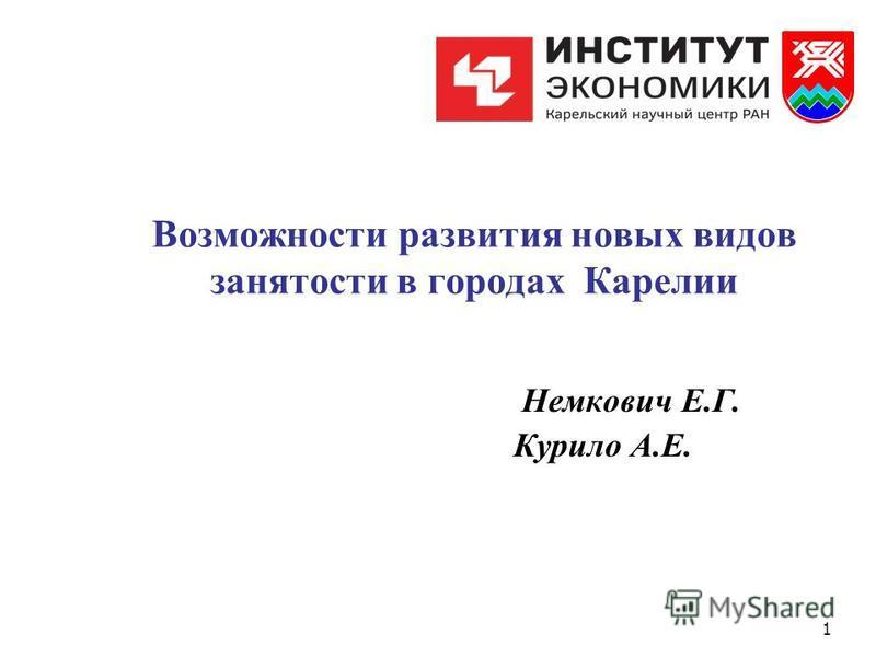 Возможности развития новых видов занятости в городах Карелии Немкович Е.Г. Курило А.Е. 1