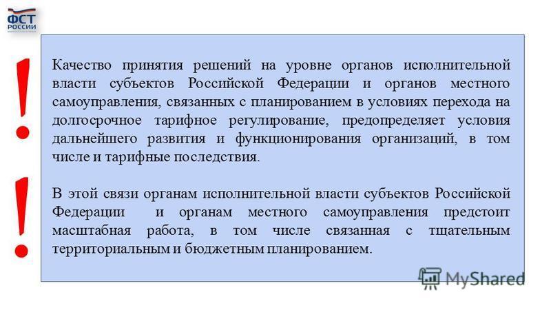 Качество принятия решений на уровне органов исполнительной власти субъектов Российской Федерации и органов местного самоуправления, связанных с планированием в условиях перехода на долгосрочное тарифное регулирование, предопределяет условия дальнейше