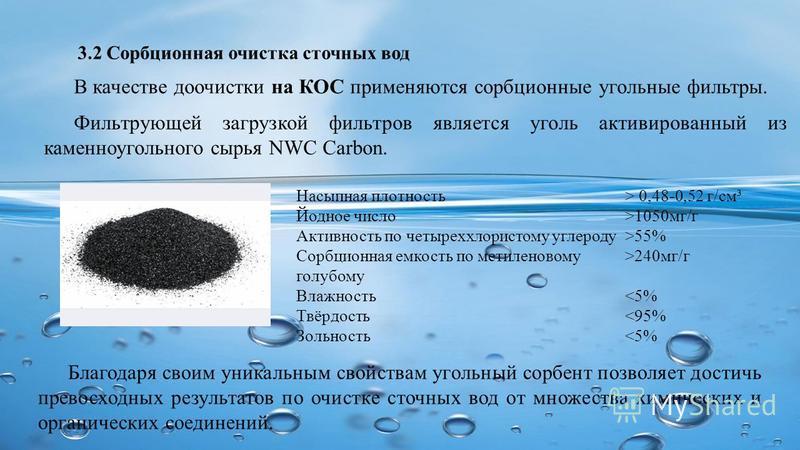 3.2 Сорбционная очистка сточных вод Фильтрующей загрузкой фильтров является уголь активированный из каменноугольного сырья NWC Сarbon. Благодаря своим уникальным свойствам угольный сорбент позволяет достичь превосходных результатов по очистке сточных