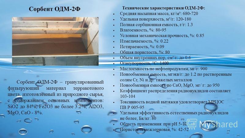 Технические характеристики ОДМ-2Ф: Средняя насыпная масса, кг/м³: 680-720 Удельная поверхность, м²/г: 120-180 Полная сорбционная емкость, г/г: 1.3 Влагоемкость, %: 80-95 Условная механическая прочность, %: 0.85 Измельчаемость, %: 0.22 Истираемость, %