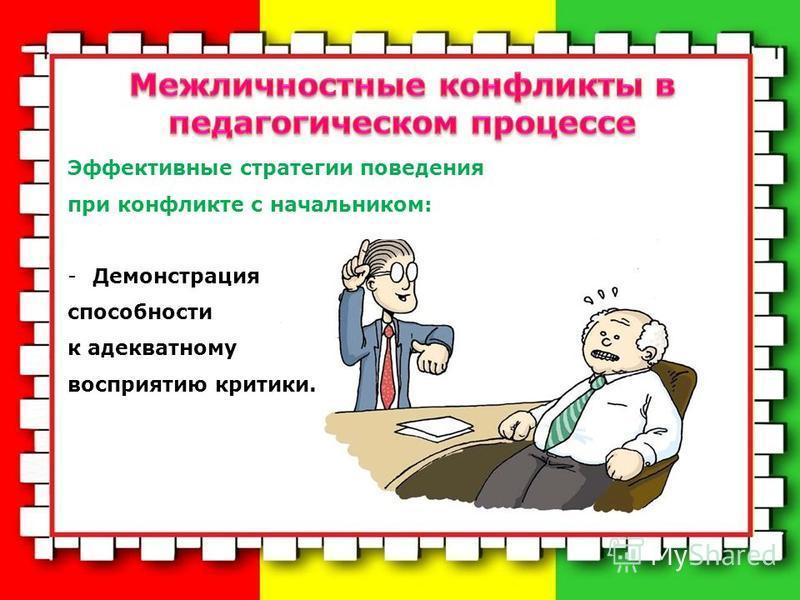 Эффективные стратегии поведения при конфликте с начальником: -Демонстрация способности к адекватному восприятию критики.