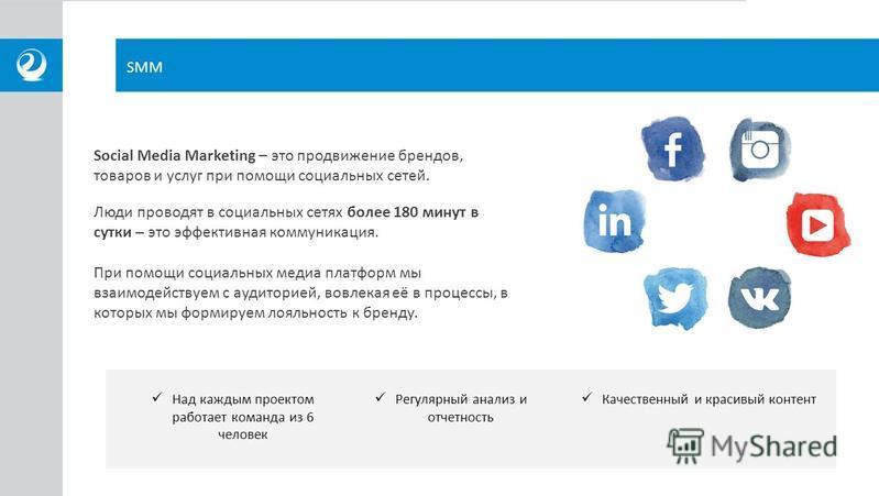 SMM Sociаl Media Marketing – это продвижение брендов, товаров и услуг при помощи социальных сетей. Люди проводят в социальных сетях более 180 минут в сутки – это эффективная коммуникация. При помощи социальных медиа платформ мы взаимодействуем с ауди