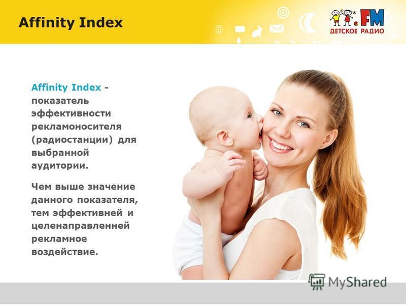 Affinity Index - показатель эффективности рекламоносителя (радиостанции) для выбранной аудитории. Чем выше значение данного показателя, тем эффективней и целенаправленней рекламное воздействие. Affinity Index