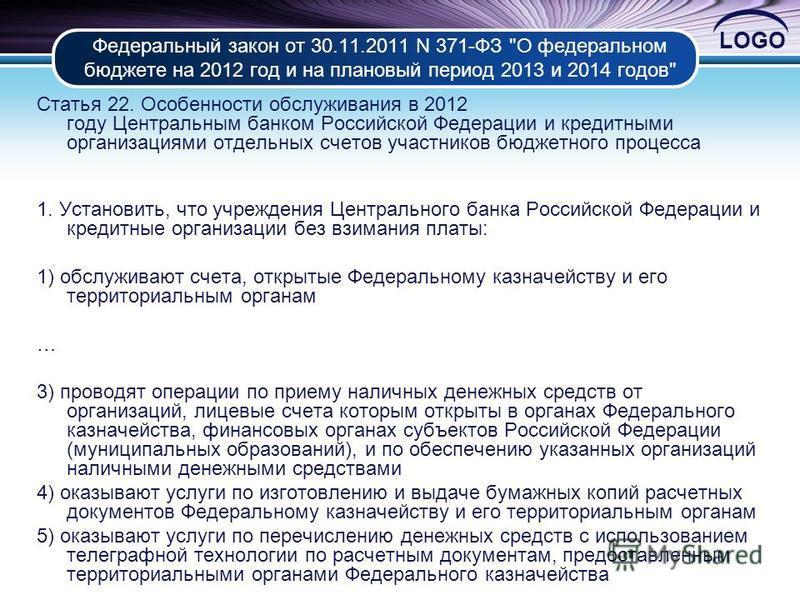 LOGO Федеральный закон от 30.11.2011 N 371-ФЗ
