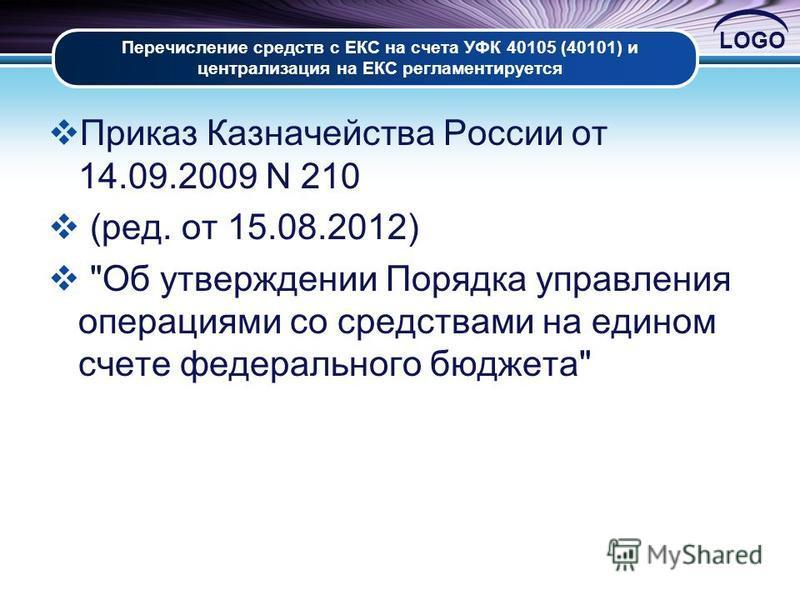 LOGO Перечисление средств с ЕКС на счета УФК 40105 (40101) и централизация на ЕКС регламентируется Приказ Казначейства России от 14.09.2009 N 210 (ред. от 15.08.2012)