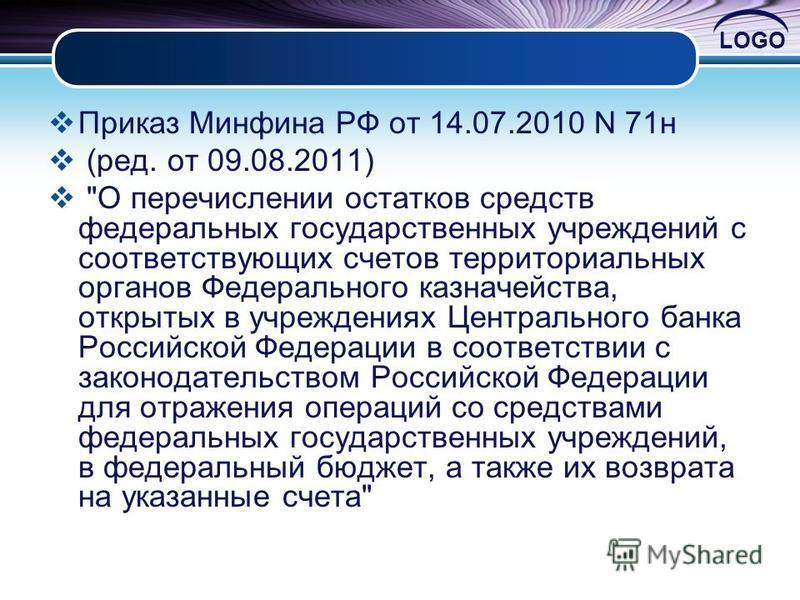 LOGO Приказ Минфина РФ от 14.07.2010 N 71 н (ред. от 09.08.2011)