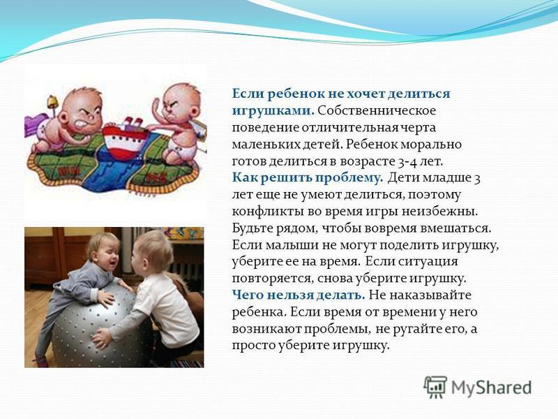 Если ребенок не хочет делиться игрушками. Собственническое поведение отличительная черта маленьких детей. Ребенок морально готов делиться в возрасте 3-4 лет. Как решить проблему. Дети младше 3 лет еще не умеют делиться, поэтому конфликты во время игр