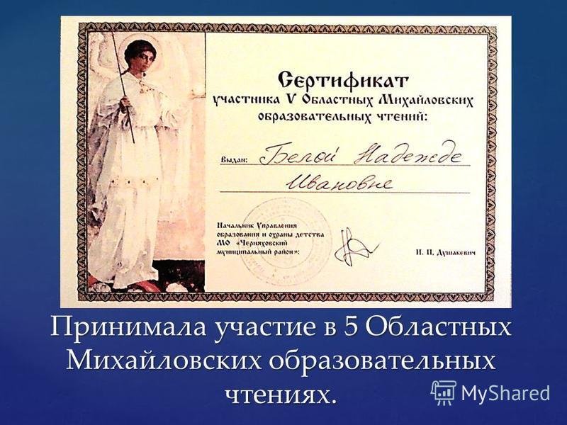 Принимала участие в 5 Областных Михайловских образовательных чтениях.