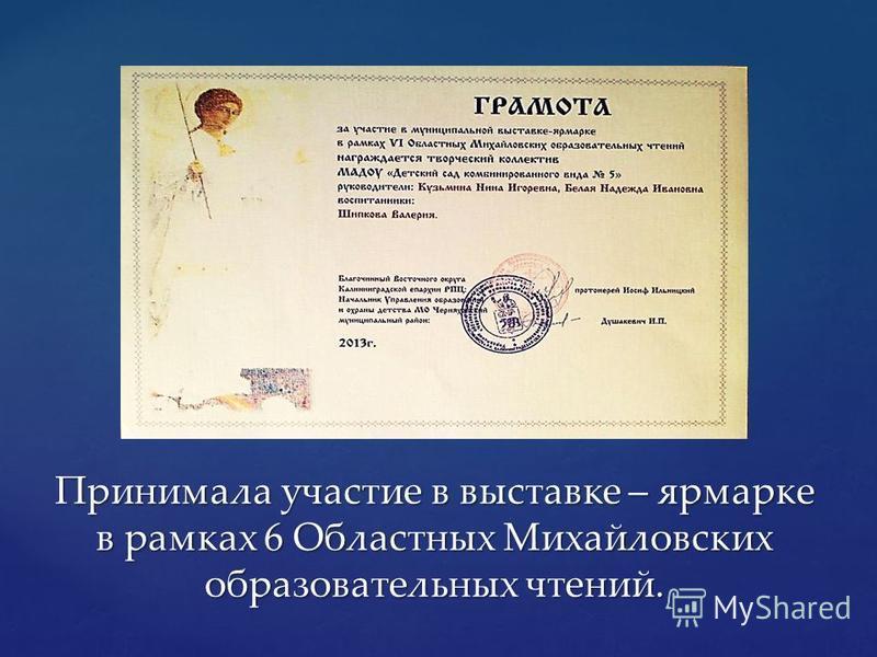 Принимала участие в выставке – ярмарке в рамках 6 Областных Михайловских образовательных чтений.