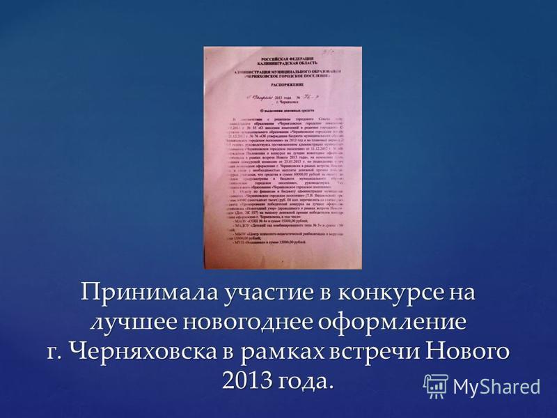 Принимала участие в конкурсе на лучшее новогоднее оформление г. Черняховска в рамках встречи Нового 2013 года.