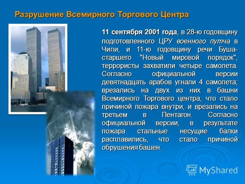 Разрушение Всемирного Торгового Центра 11 сентября 2001 года, в 28-ю годовщину подготовленного ЦРУ военного путча в Чили, и 11-ю годовщину речи Буша- старшего