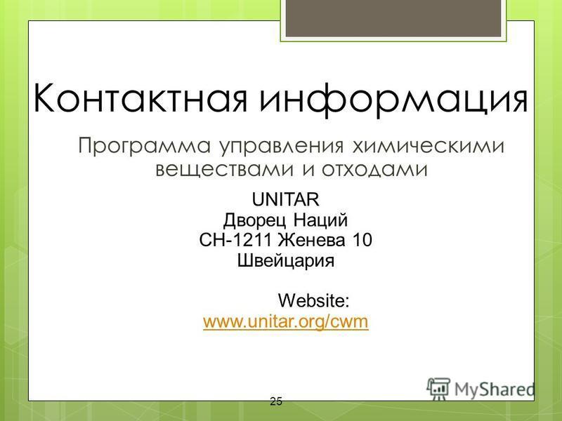 25 Контактная информация Программа управления химическими веществами и отходами UNITAR Дворец Наций CH-1211 Женева 10 Швейцария Website: www.unitar.org/cwm www.unitar.org/cwm
