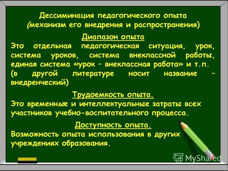Дессиминация педагогического опыта (механизм его внедрения и распространения) Диапазон опыта Это отдельная педагогическая ситуация, урок, система уроков, система внеклассной работы, единая система «урок – внеклассная работа» и т.п. (в другой литерату