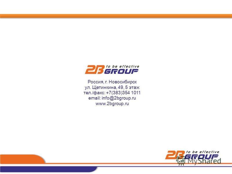 Россия, г. Новосибирск ул. Щетинкина, 49, 5 этаж тел./факс: +7(383)354 1011 email: info@2bgroup.ru www.2bgroup.ru