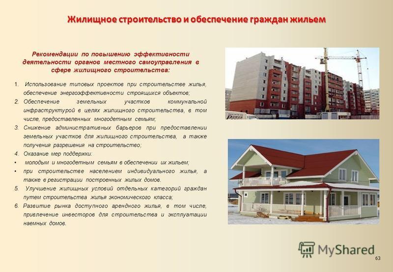 Рекомендации по повышению эффективности деятельности органов местного самоуправления в сфере жилищного строительства: 1. Использование типовых проектов при строительстве жилья, обеспечение энергоэффективности строящихся объектов; 2. Обеспечение земел