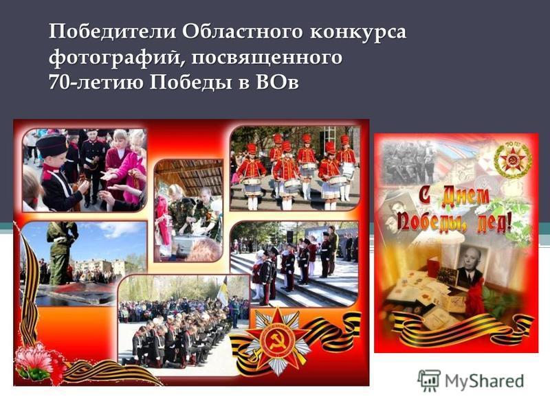 Победители Областного конкурса фотографий, посвященного 70-летию Победы в ВОв