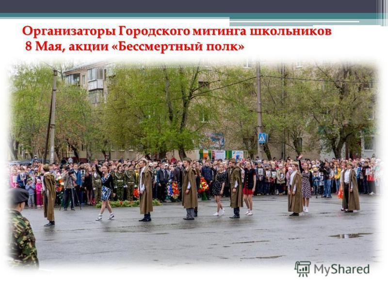 Организаторы Городского митинга школьников 8 Мая, акции «Бессмертный полк»