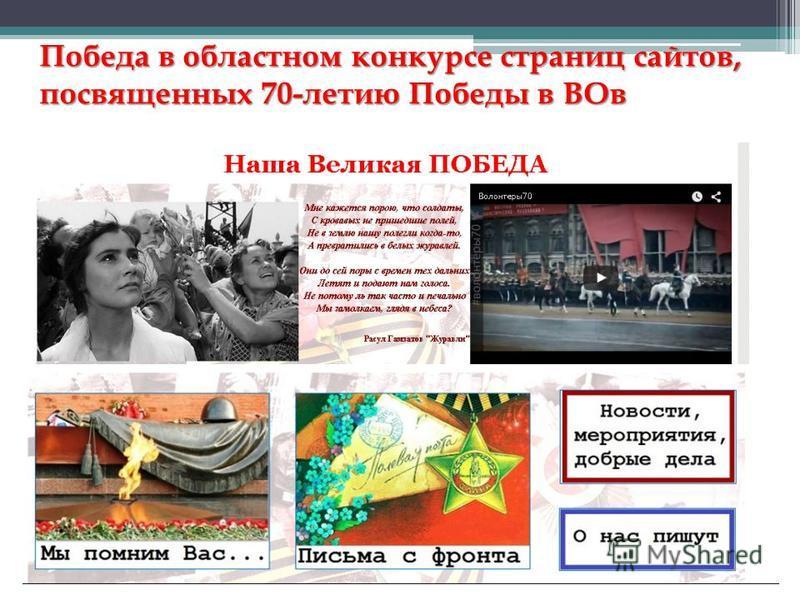Победа в областном конкурсе страниц сайтов, посвященных 70-летию Победы в ВОв