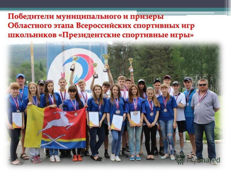 Победители муниципального и призеры Областного этапа Всероссийских спортивных игр школьников «Президентские спортивные игры»