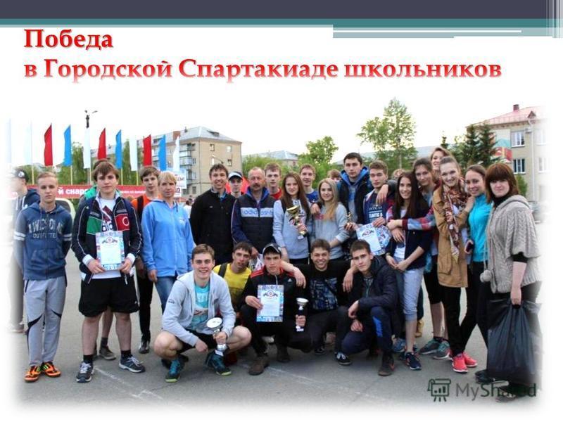 Победа в Городской Спартакиаде школьников