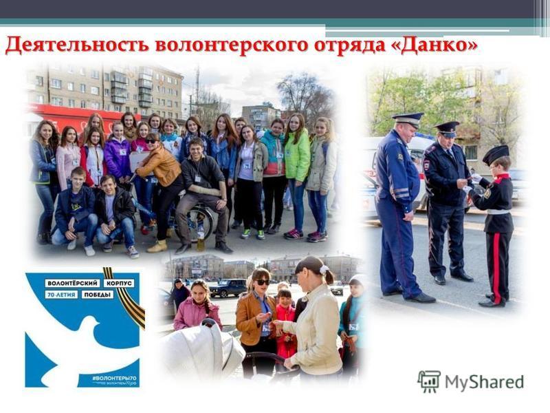 Деятельность волонтерского отряда «Данко»