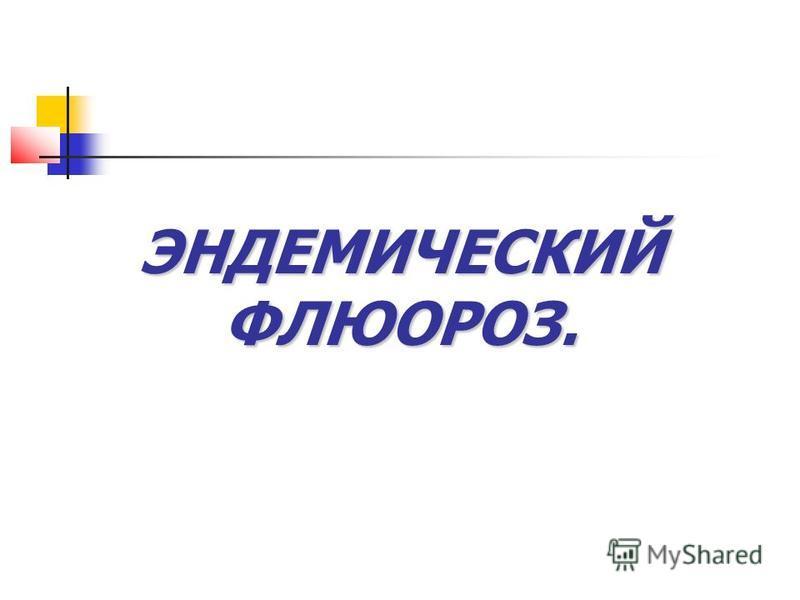 ЭНДЕМИЧЕСКИЙ ФЛЮОРОЗ.