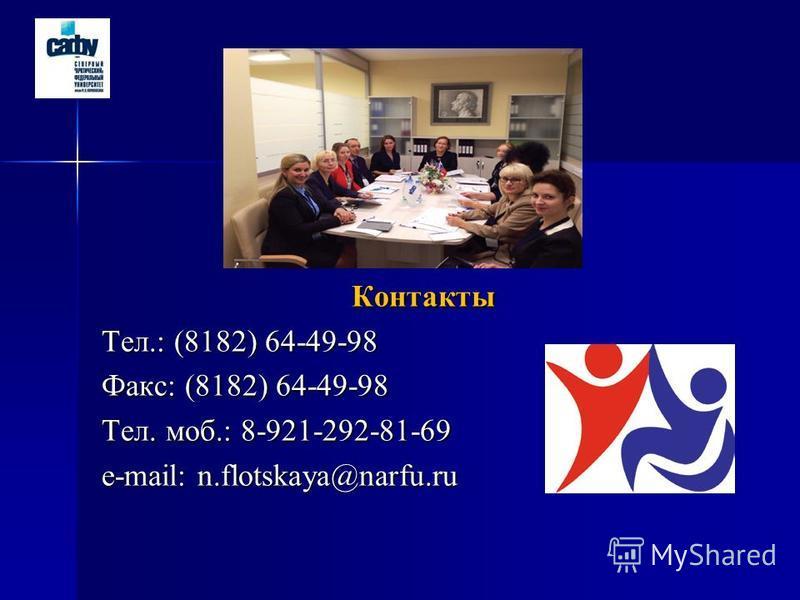 Контакты Тел.: (8182) 64-49-98 Факс: (8182) 64-49-98 Тел. моб.: 8-921-292-81-69 e-mail: n.flotskaya@narfu.ru