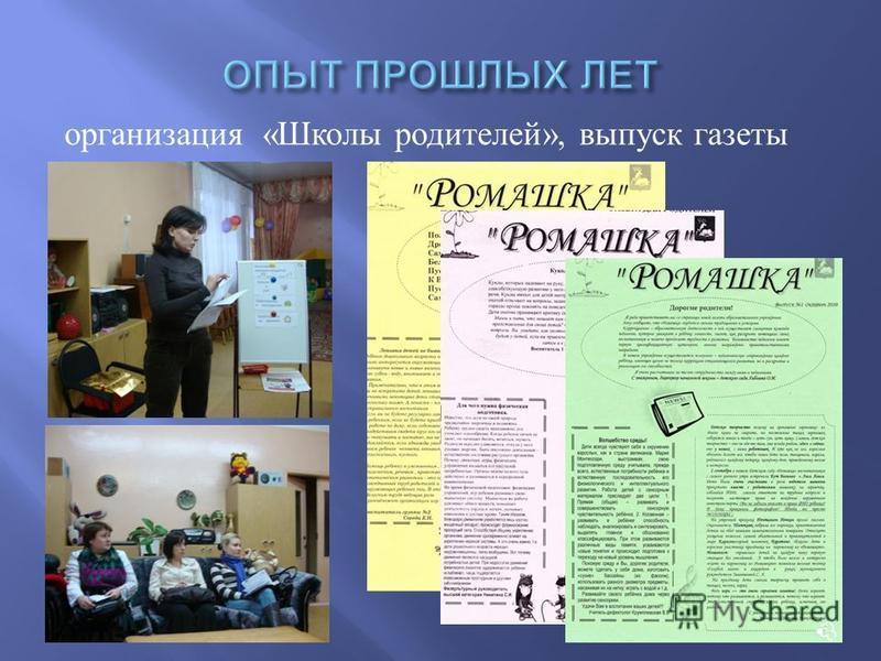 организация « Школы родителей », выпуск газеты