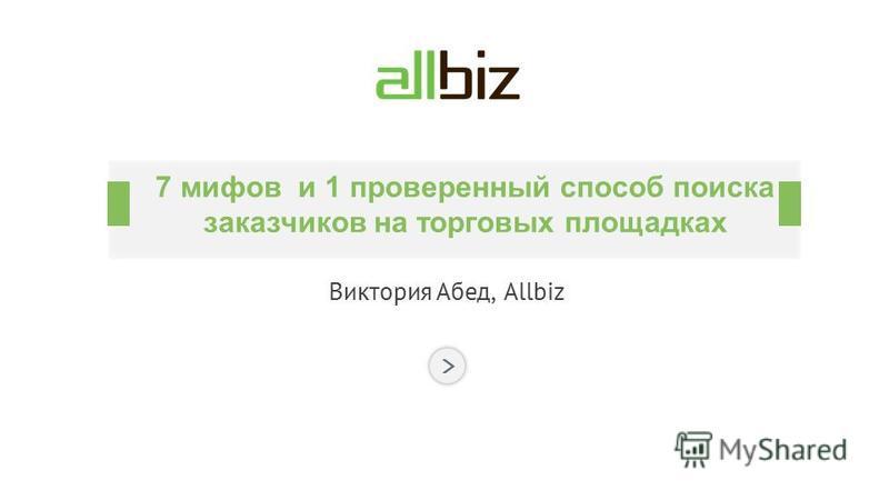 Виктория Абед, Allbiz 7 мифов и 1 проверенный способ поиска заказчиков на торговых площадках