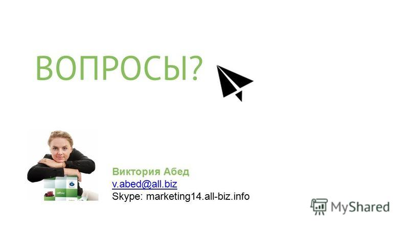 ВОПРОСЫ? Виктория Абед v.abed@all.biz Skype: marketing14.all-biz.info