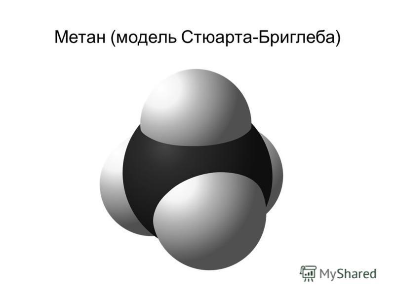Метан (модель Стюарта-Бриглеба)