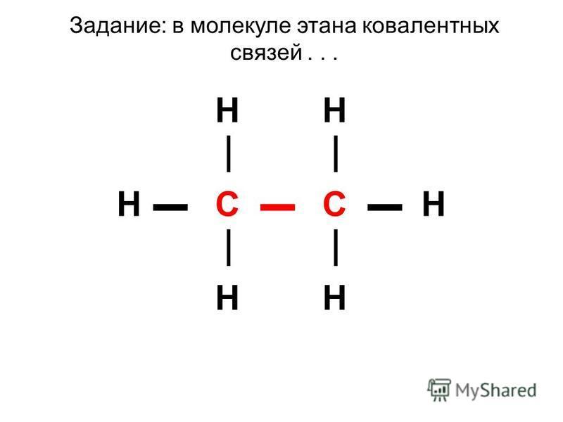 Задание: в молекуле этана ковалентных связей... НН Н С С Н НН