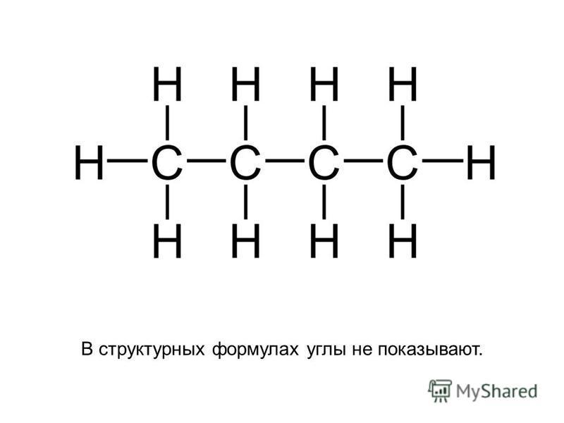 В структурных формулах углы не показывают.