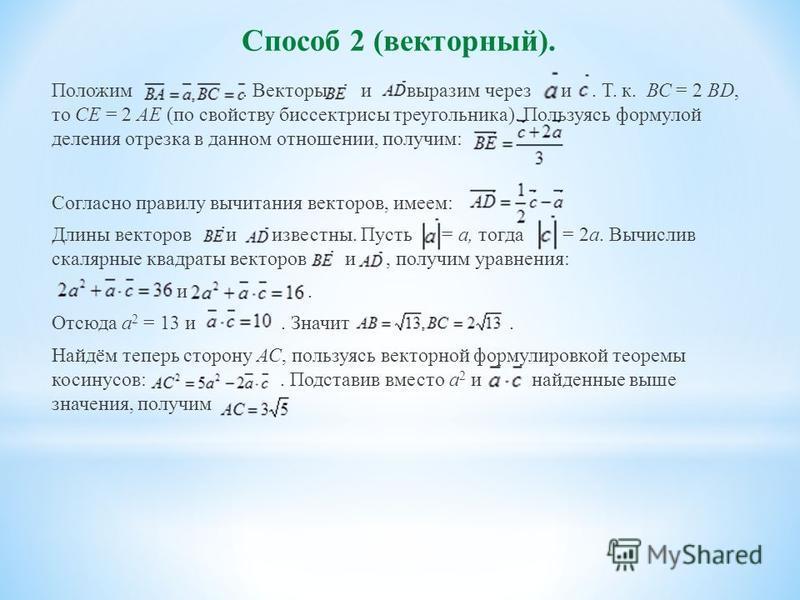 Способ 2 (векторный). Положим. Векторы и выразим через и. Т. к. ВС = 2 BD, то СЕ = 2 АЕ (по свойству биссектрисы треугольника). Пользуясь формулой деления отрезка в данном отношении, получим: Согласно правилу вычитания векторов, имеем: Длины векторов