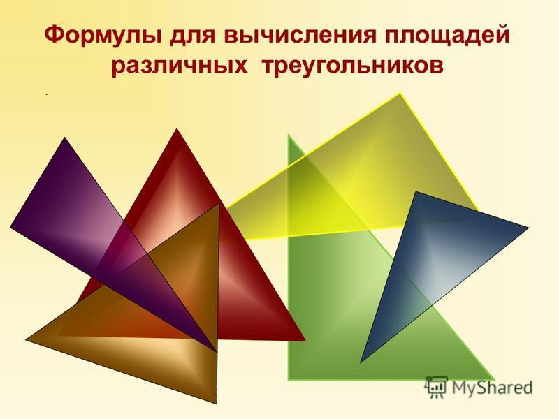 Формулы для вычисления площадей различных треугольников.
