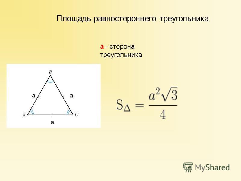 Площадь равностороннего треугольника a - сторона треугольника а а