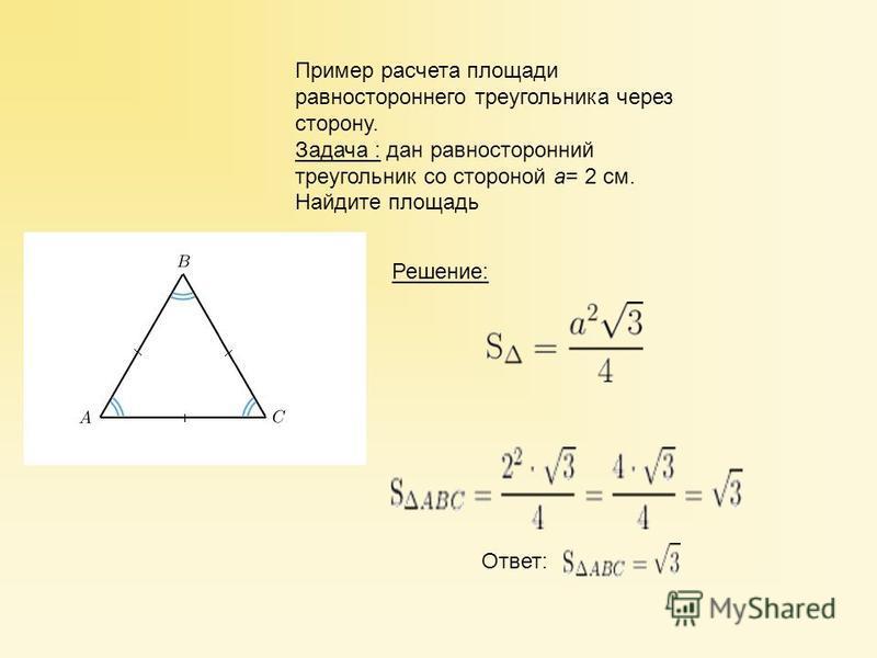 Пример расчета площади равностороннего треугольника через сторону. Задача : дан равносторонний треугольник со стороной a= 2 см. Найдите площадь Решение: Ответ: