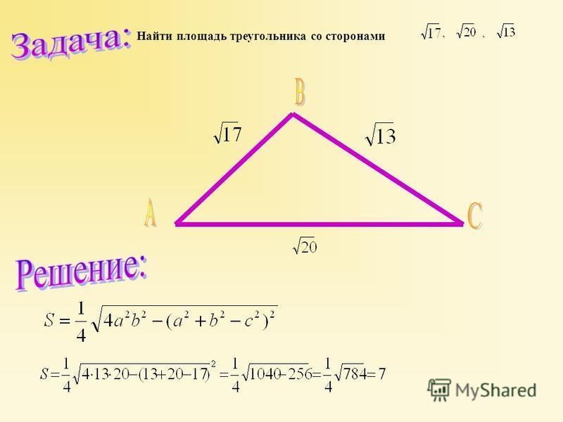 Найти площадь треугольника со сторонами