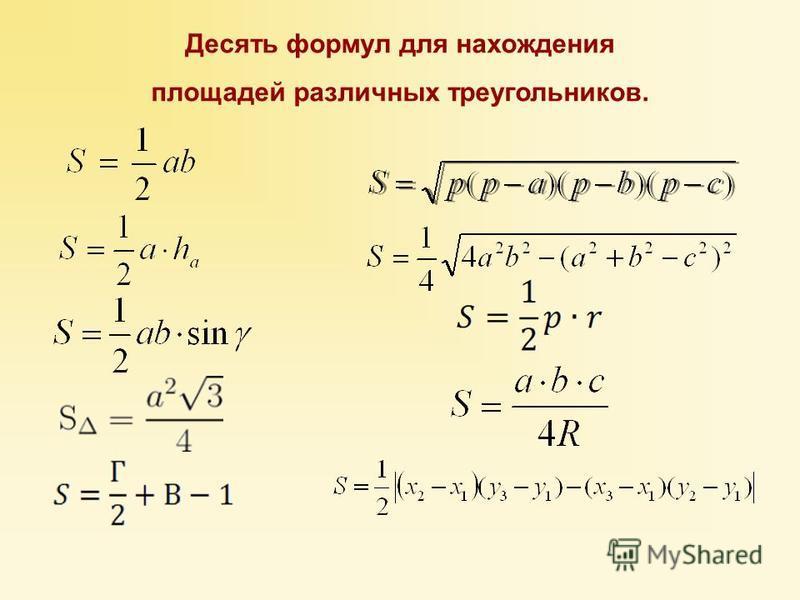 Десять формул для нахождения площадей различных треугольников.