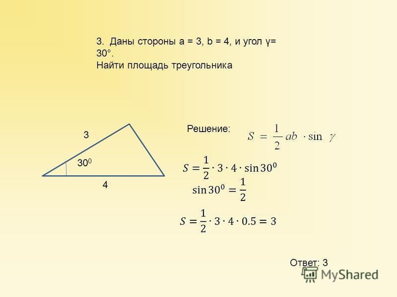 3. Даны стороны a = 3, b = 4, и угол γ= 30°. Найти площадь треугольника 3 4 30 0 Решение: Ответ: 3