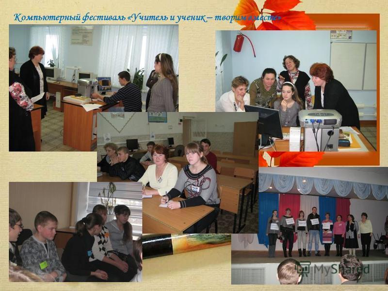 Компьютерный фестиваль «Учитель и ученик – творим вместе»