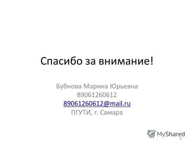 Спасибо за внимание! Бубнова Марина Юрьевна 89061260612 @mail.ru ПГУТИ, г. Самара 11